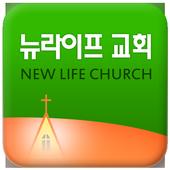 뉴라이프교회 1.126