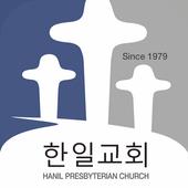 한일교회 1.146