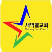 새벽별교회 1.154