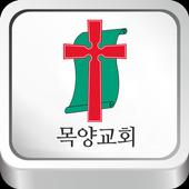 (구리)목양교회 1.156