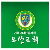 오산감리교회 1.143