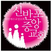 신반포중앙교회 1.176