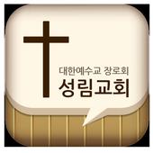 성림교회 1.142
