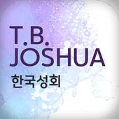 죠슈아목사님한국집회준비위원회 1.172