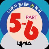 넥서스 - 나혼자 끝내는 신(新)토익 문제풀이  RC5/6 TEST 0.120