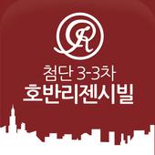 첨단3-3차호반리젠시빌 1.1.1