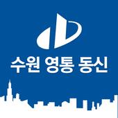 수원영통동신아파트 1.0.4
