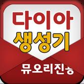 다이아 생성기 - 뮤오리진용
