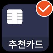 카드 필수앱-추천카드(롯데/삼성카드/현대 등 신용,체크 1.3.5