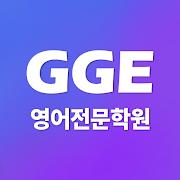 GGEnglish - GGE영어학원 전용 1.0.0