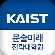 KAIST 문술미래전략대학원 모바일 학생수첩 1.1