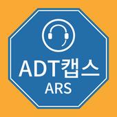 ADT 고객센터 1.0.1