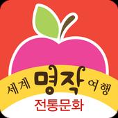 명작동화 - 애플 세계 명작 여행 시리즈1 1.0.0