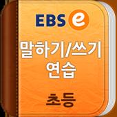 EBSe 말하기/쓰기 [초등] 1.3
