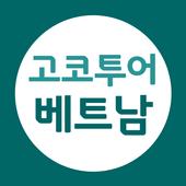 고코투어 베트남 - 호텔,게스트하우스,리조트 초특가 예약! 1.36