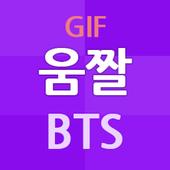움짤 for 방탄소년단 (BTS) 1.2.0