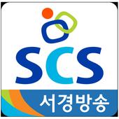 서경방송 모바일앱 1.3.2