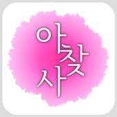 kr.co.livingpaper.beautyfinderowner icon