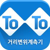 ToTo 거리 변위 계측기 1.0