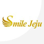 스마일제주 SmileJeju 1.0.4