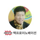 백프로이노베이션 - 배승효 platformhappy 1.1