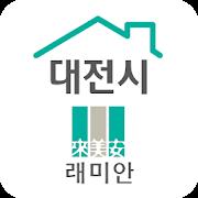 대전래미안아파트 1.1