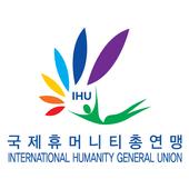 국제휴머니티총연맹