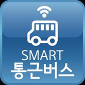스마트통근버스 0.99.20