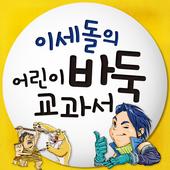 이세돌의 어린이 바둑 교과서 1.0.0