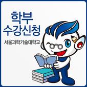 서울과기대 수강신청 1.0.1