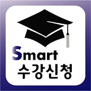 서울시립대학교 수강신청 1.0.2