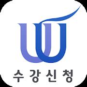 위덕대학교 수강신청 2.0.1