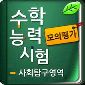 수능모의평가(수능-고3) - 사회탐구 1.1