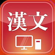 한자한문공부LITE-사이버서당,서원 Mobile 1.1