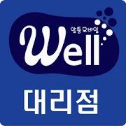WELL대리점 3.0.0.0