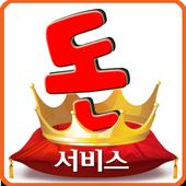 돈서비스 1.0.6.2