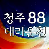 청주88대리운전 1.0.2.5