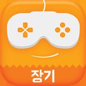 게임버스 for 장기 for KAKAO 1.0