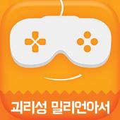 게임버스 for 괴리성 밀리언아서 1.0