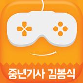 게임버스 for 중년기사 김봉식 1.0