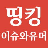 띵킹 이슈와유머 1.0.0.7