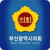 부산광역시의회 1.0