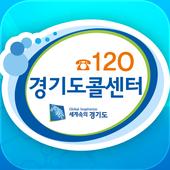 120 경기도콜센터 2.1