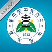 송도중고 총동창회 1.2.1