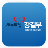 강길부 국회의원 1.0.0