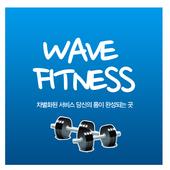 웨이브휘트니스 ( WAVE FITNESS)
