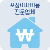 포장이사비용전문업체-부산대구인천수원울산대전원룸5톤견적 1.0.1
