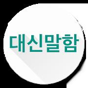 대신말함 (카카오톡 음성보내기, 대신말해줌2) 1.0.2