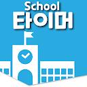 School Timer : '학교종이 땡땡땡', 집에서 학교처럼 공부할 때 1.0.6