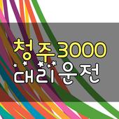청주3000 대리운전 1.0.0.6